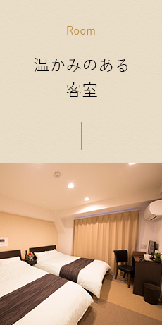 温かみのある客室