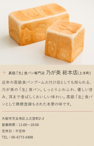 高級「生」食パン専門店乃が美総本店(上本町)