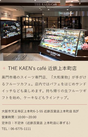 THE LAEN's cafe 近鉄上本町店