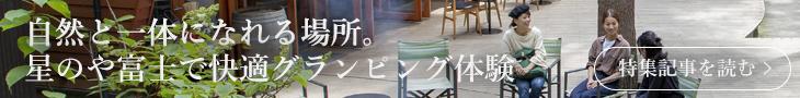 「星のや富士」快適グランピング体験 特集記事