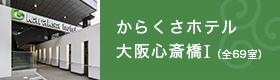 からくさホテル大阪心斎橋Ⅰ