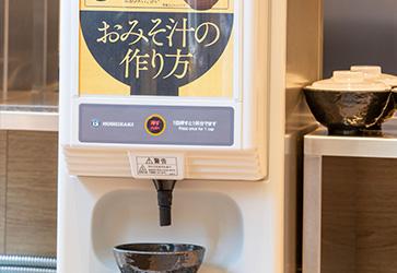 自動味噌汁