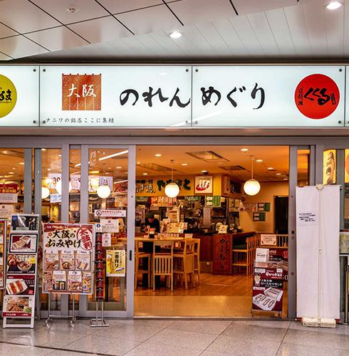 大阪のれんめぐりの画像
