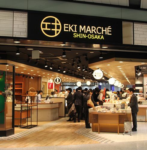 エキマルシェ新大阪の画像