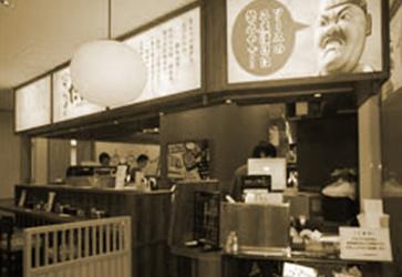 だるま 新大阪駅なか店の画像