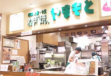 ねぎ焼やまもと 新大阪店の画像