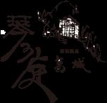 琴の庭ロゴ