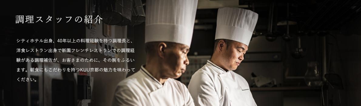 調理スタッフの紹介
