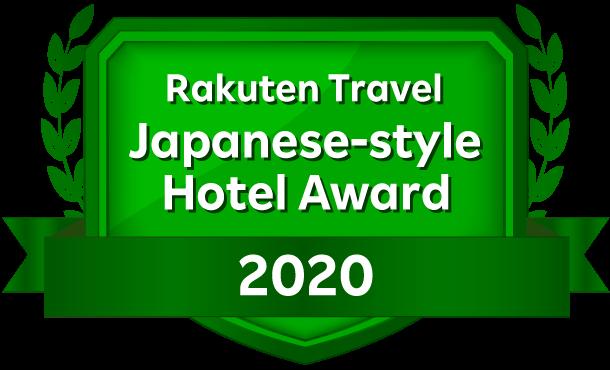 日本の宿アワード2020年