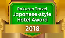 楽天トラベル 日本の宿アワード2018年
