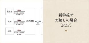 新幹線でお越しの場合(PDF)