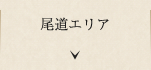 尾道エリア