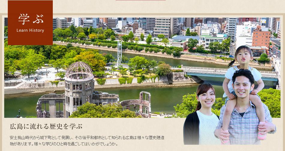 【学ぶ】広島に流れる歴史を学ぶ