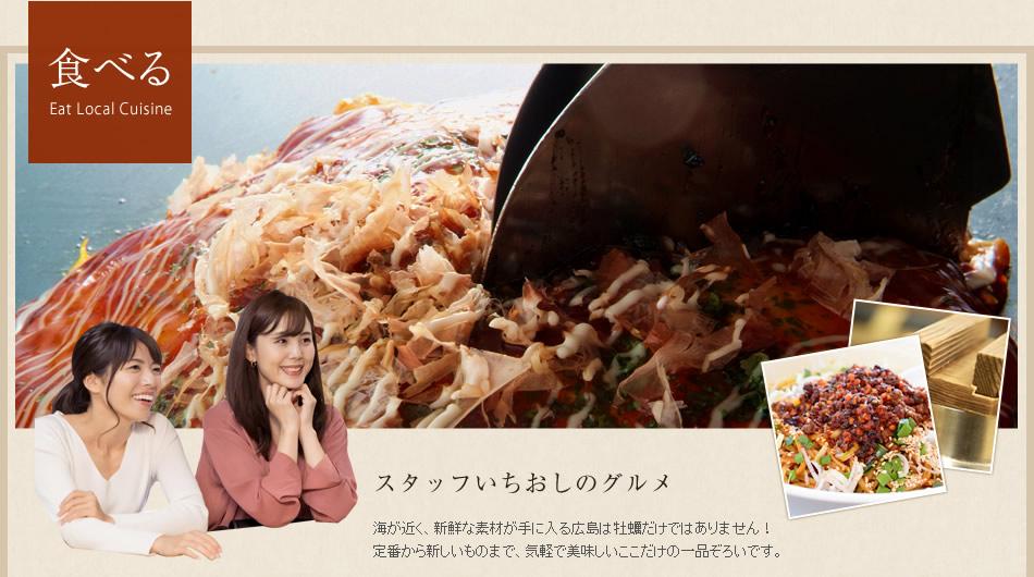 【食べる】スタッフいちおしのグルメ