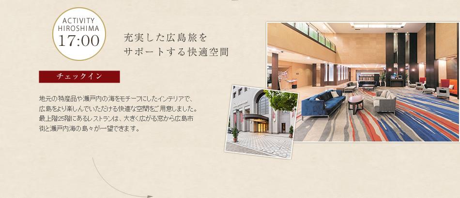 充実した広島旅をサポートする快適空間