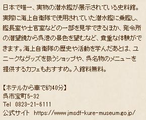 海上自衛隊呉史料館の記事
