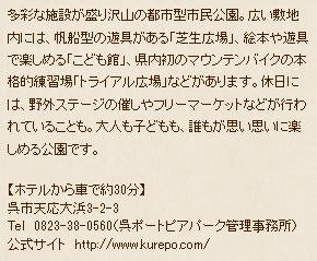 呉ポートピアパークの記事