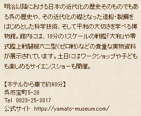 大和ミュージアム(呉市海事歴史科学館)の記事