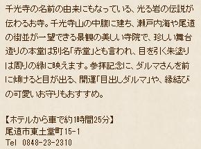 千光寺の記事
