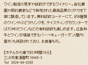 広島三次ワイナリーの記事