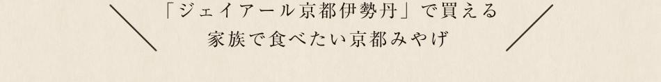 「ジェイアール京都伊勢丹」で買える、家族で食べたい京都みやげ
