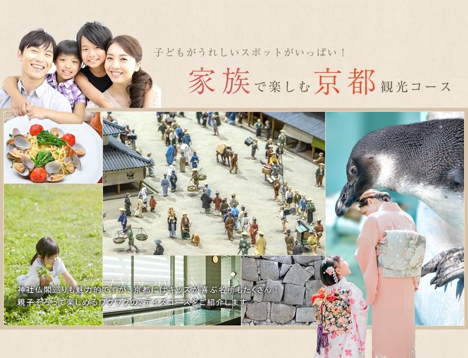 家族で楽しむ京都観光コース