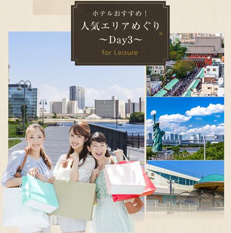 ホテルおすすめ!人気エリアめぐり〜Day3〜