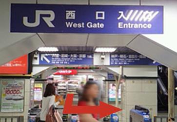 JR三宮駅西口改札のイメージ