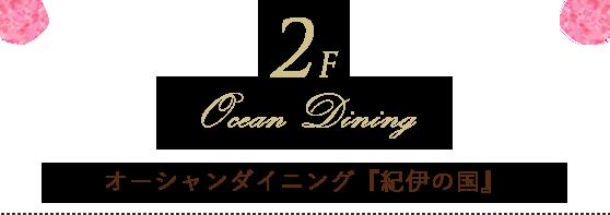 2F オーシャンダイニング『紀伊の国』