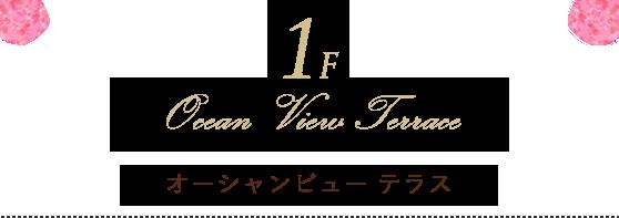 1F オーシャンビュー テラス