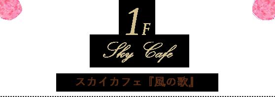 1F スカイカフェ『風の歌』