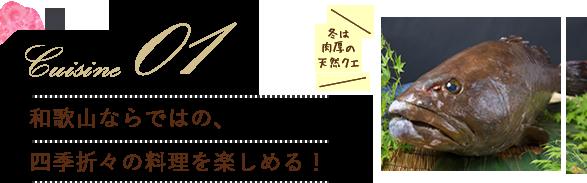 和歌山ならではの、四季折々の料理を楽しめる!