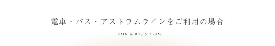 電車・バス・アストラムラインをご利用の場合