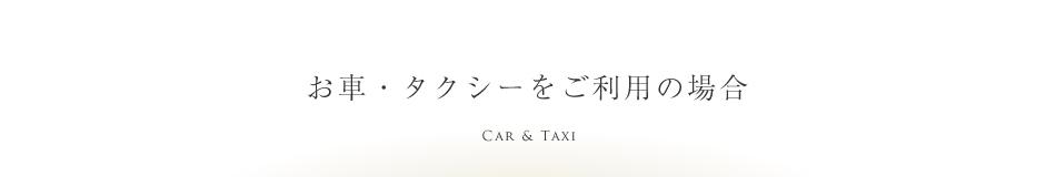 お車・タクシーをご利用の場合
