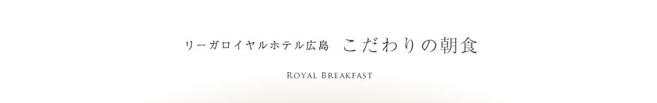 リーガロイヤルホテル広島 特別な朝食