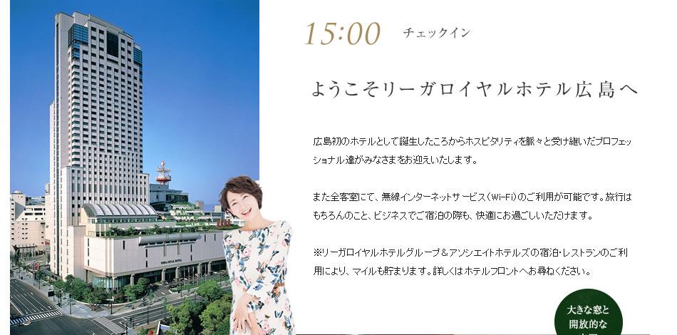 ようこそリーガロイヤルホテル広島へ