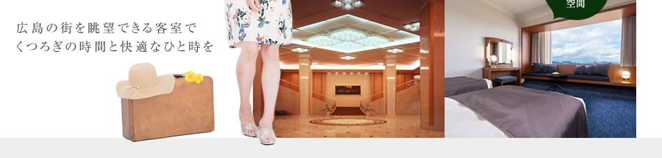 広島の街を眺望できる客室で、くつろぎの時間と快適なひと時を