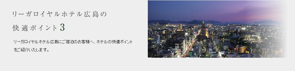 リーガロイヤルホテル広島の快適ポイント3