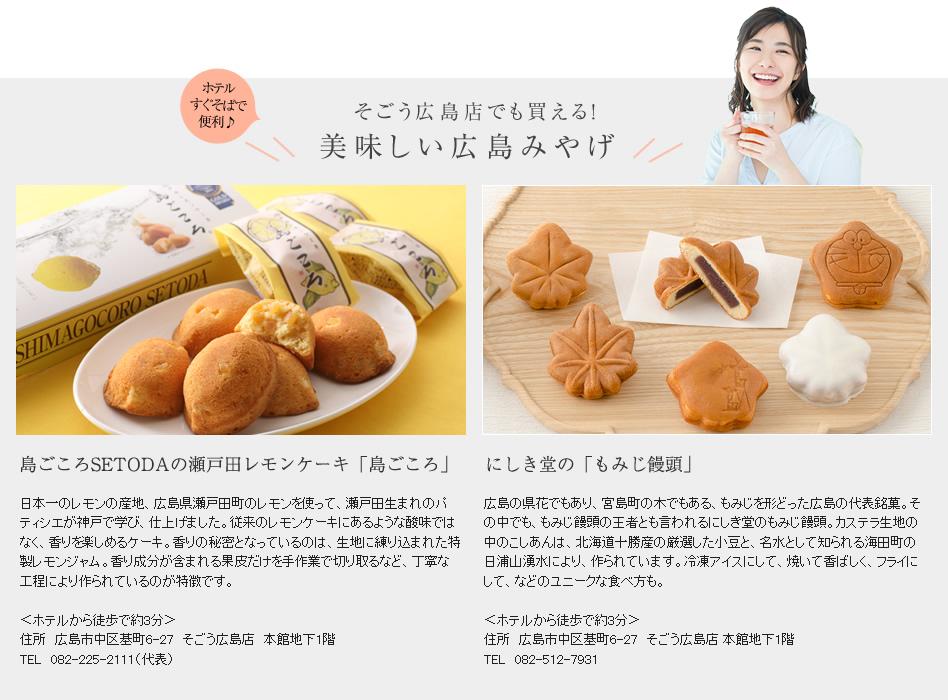 そごう広島店でも買える!美味しい広島みやげ 島ごころSETODAの瀬戸田レモンケーキ「島ごころ」とにしき堂の「もみじ饅頭」