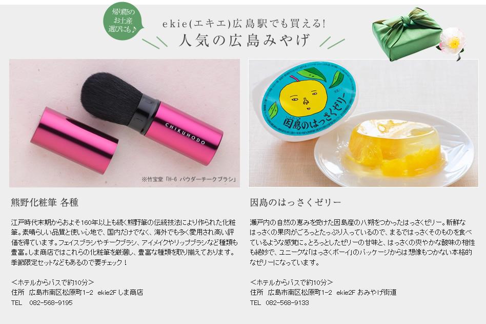 ekie(エキエ)広島駅でも買える!人気の広島みやげ 熊野化粧筆 各種と因島のはっさくゼリー