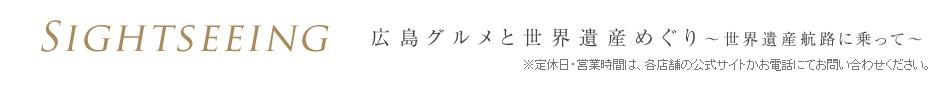 広島グルメと世界遺産めぐり〜世界遺産航路に乗って〜