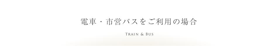 電車・市営バスをご利用の場合
