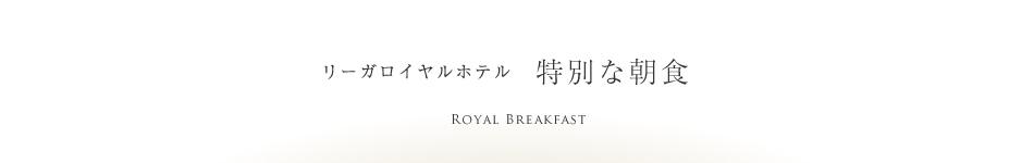 リーガロイヤルホテル 特別な朝食