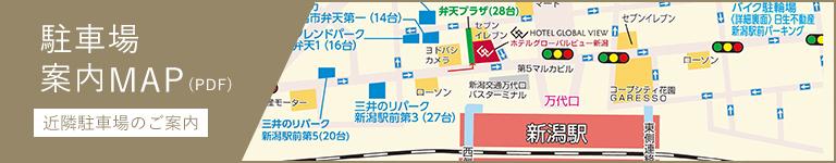 駐車場案内MAP(PDF)のバナー