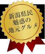 新潟民魅惑の地元グルメ