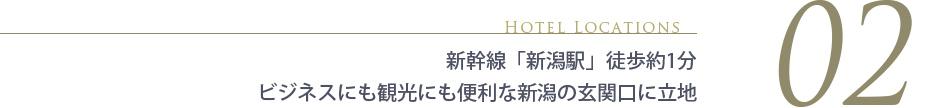 ホテルロケーション 新幹線「新潟駅」徒歩約1分 ビジネスにも観光にも便利な新潟の玄関口に立地